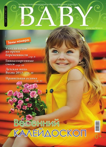 My Baby. Март. 2013 by Portal Lux-time - issuu 977a896867c1b