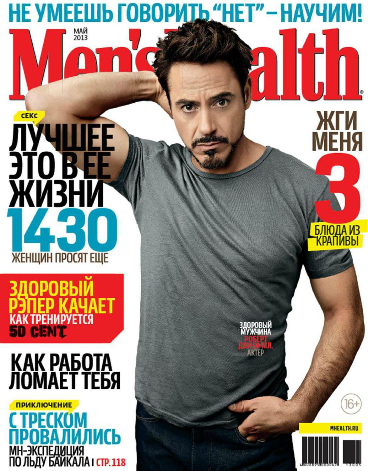 european mens health month - HD 1172×1500