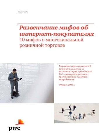 5e9ec767a2ec Развенчание мифов об интернет-покупателях by PwC Russia - issuu