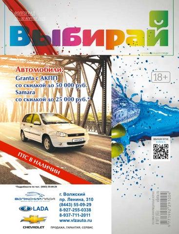 Выбирай №7 (65) на 15-30 апреля 2013г. by Martyn - issuu a382dce4e8f