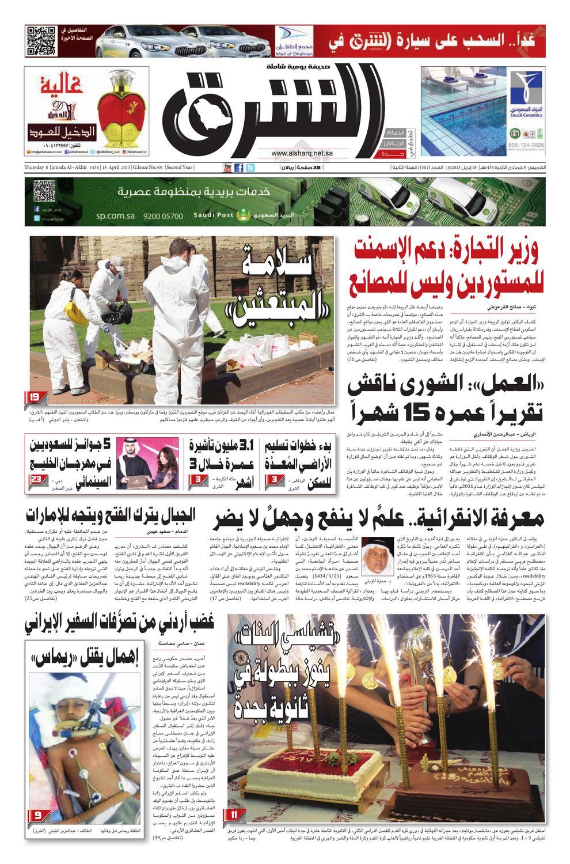 31acfd884 صحيفة الشرق - العدد 501 - نسخة جدة by صحيفة الشرق السعودية - issuu