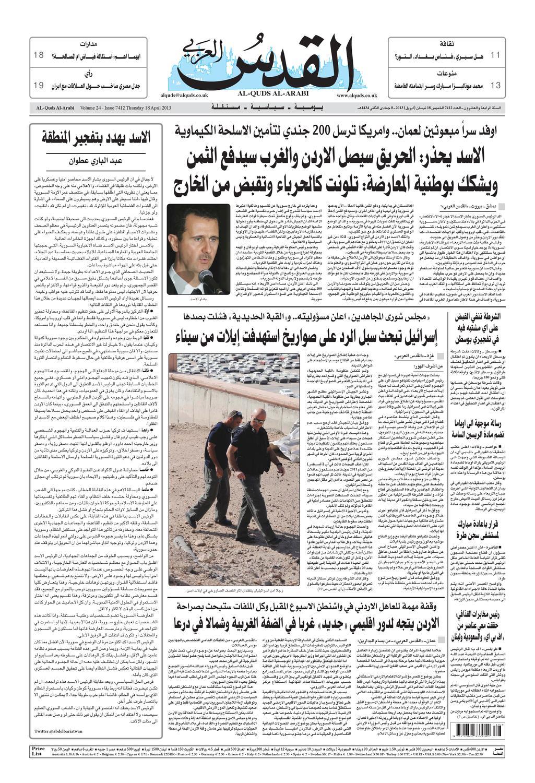 9fa942102 صحيفة القدس العربي , الخميس 18.04.2013 by مركز الحدث - issuu
