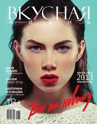 Fashion magazine from Izhevsk c6b03e370826a