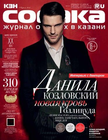 KZN.SOBAKA.RU  04 2013 by kzn.sobaka.ru - issuu a6dd9b69c88e5