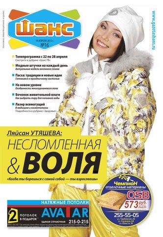 Шанс № 16 2013 by Ivan Rasto - issuu 2d20e2d82e61e