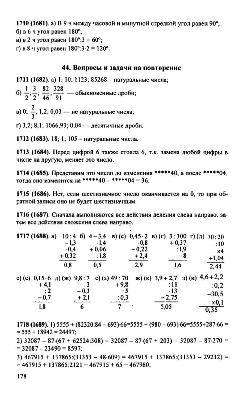 Все домашние задания 5 класс по математике бесплатно виленкин хохов чесноков шварцбурд