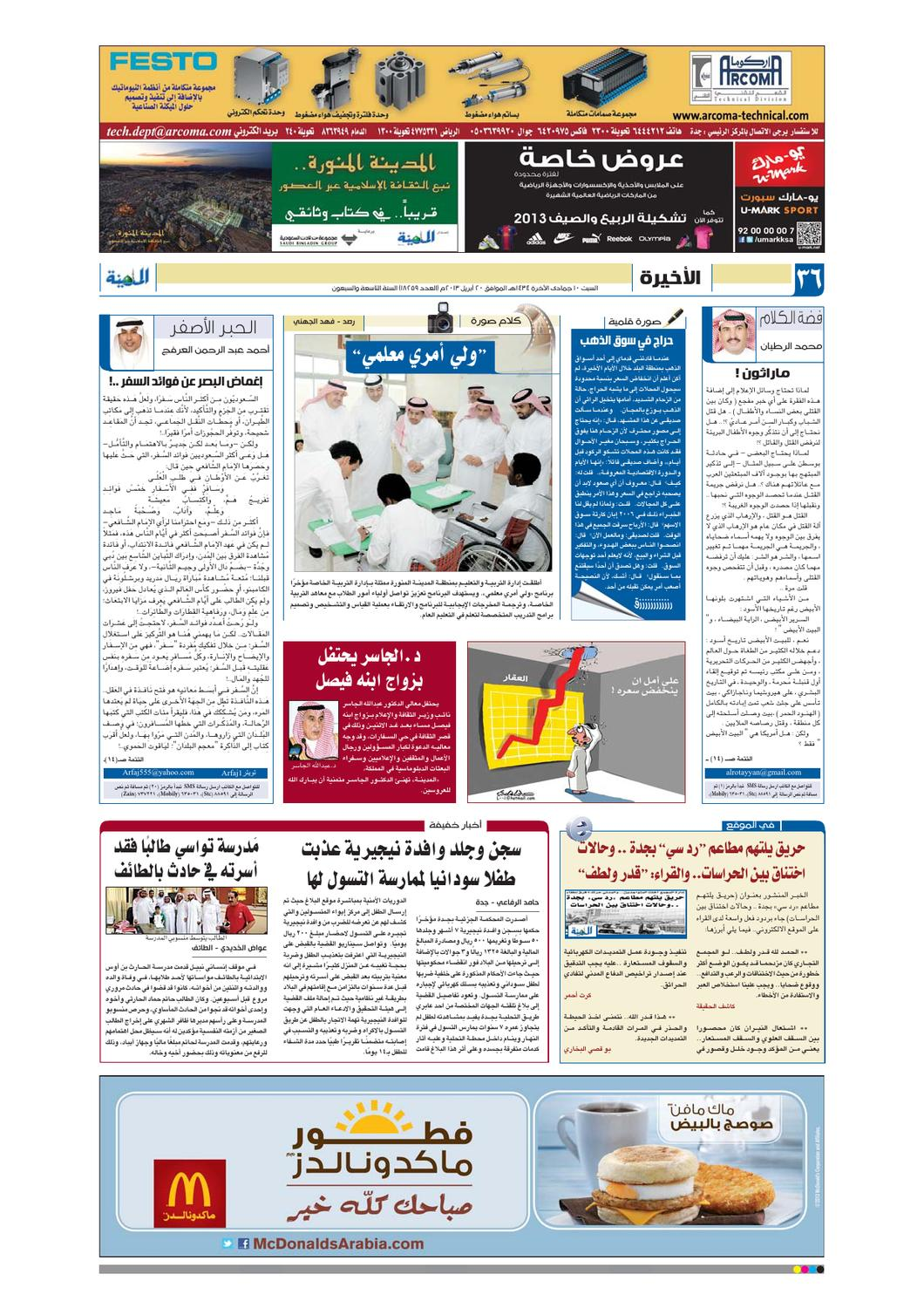 9d2ce7a473881 madina 20130420 by Al-Madina Newspaper - issuu