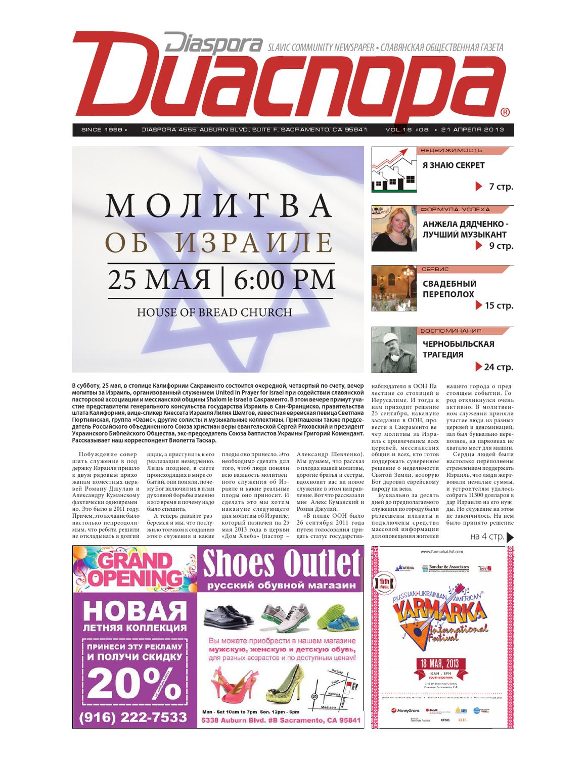 Diaspora, Russian, Sacramento by Afisha Media Group - issuu 3a351384f55