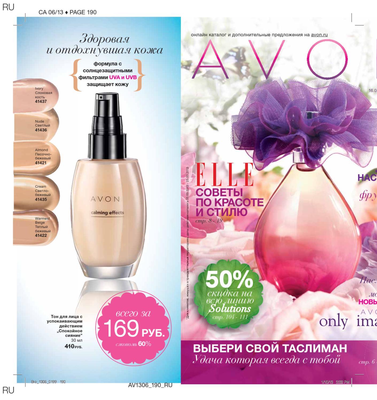 Www.catalog-avon.ru кейс для косметики дорожный купить