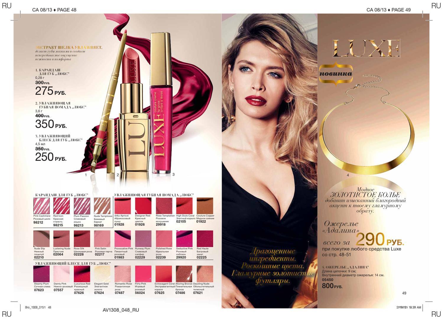 Мини каталог эйвон 08 2013 купить белорусскую косметику в донецке