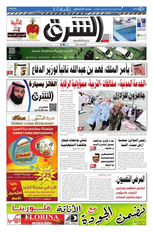 c6588d6577a34 صحيفة الشرق - العدد 504 - نسخة الرياض by صحيفة الشرق السعودية - issuu