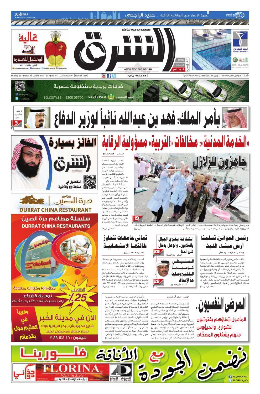 8c25b6e45 صحيفة الشرق - العدد 504 - نسخة الدمام by صحيفة الشرق السعودية - issuu