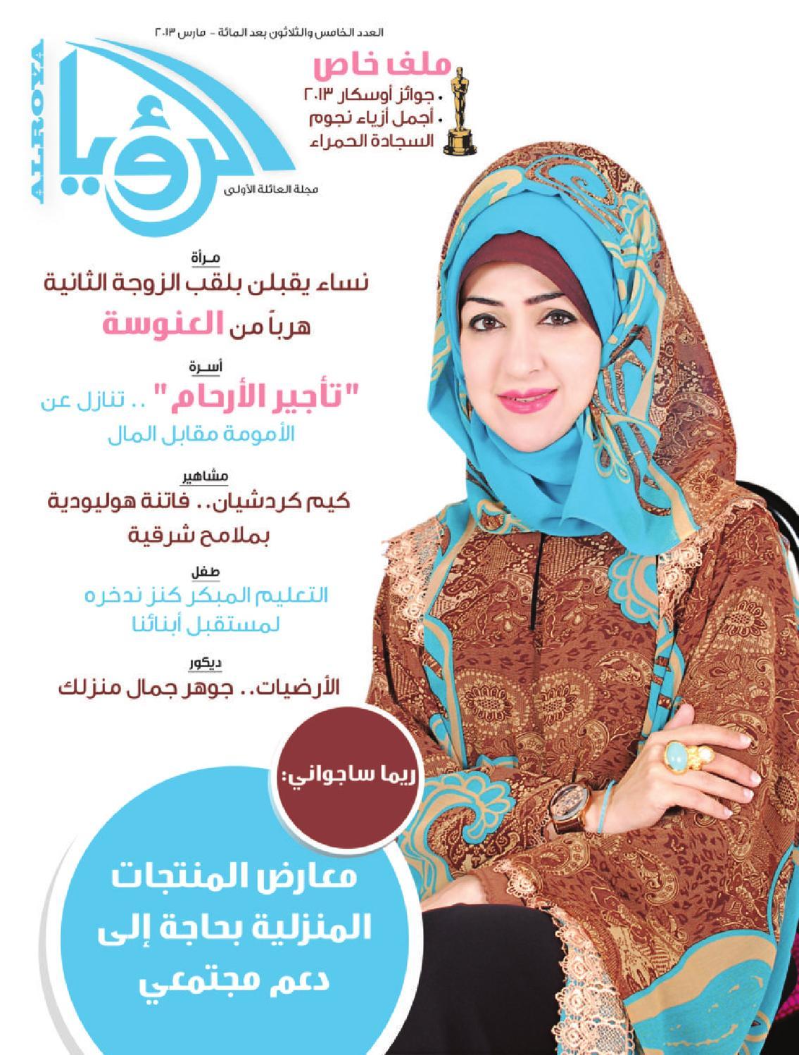 b852cb653bf0a march 2013 by ALROYA Magazine - issuu