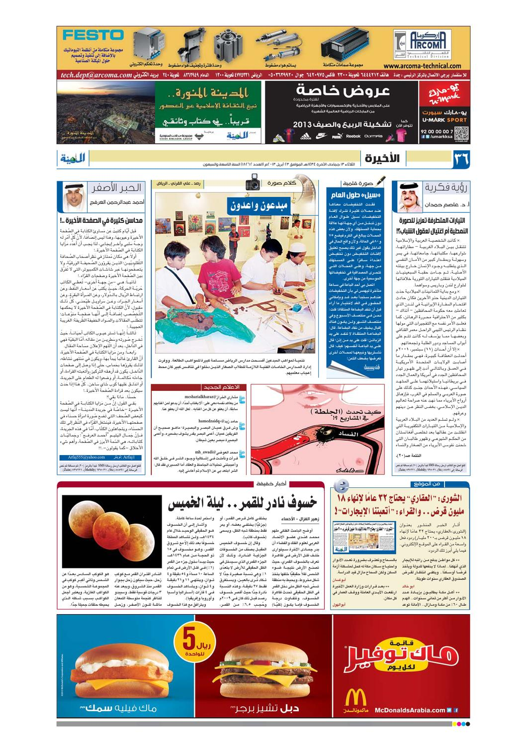 43c965dd7 madina 20130423 by Al-Madina Newspaper - issuu