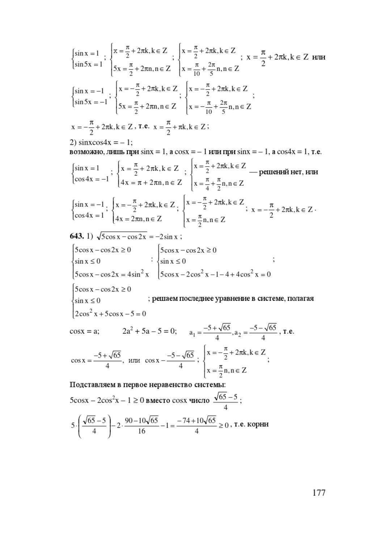 алгебра начала анализа 10-11кл гдз алимов