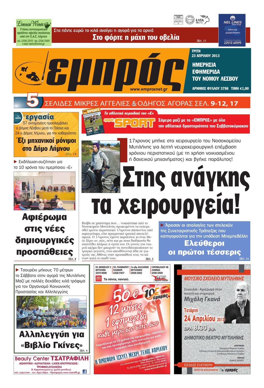 e6083b4f38 Εμπρός 3798 by Επικοινωνία Αιγαίου Α.Ε. - issuu