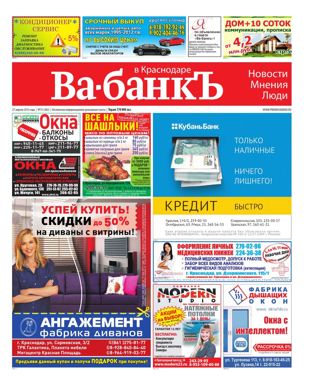 aefa724bf34 Ва-банкъ в Краснодаре. № 382 (27 апреля 2013) by Denis Kartashov - issuu