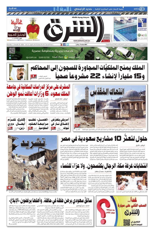 cbd1f49c4 صحيفة الشرق - العدد 508 - نسخة جدة by صحيفة الشرق السعودية - issuu