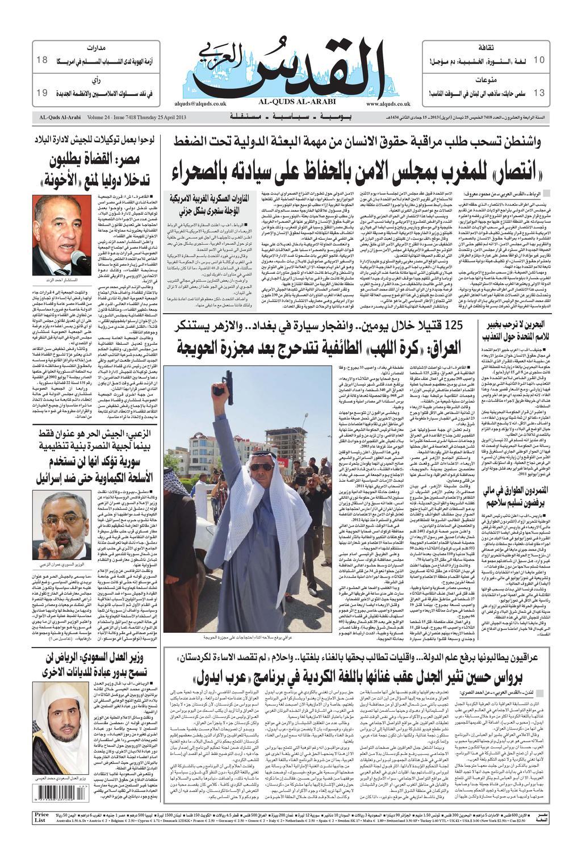 965b9795c صحيفة القدس العربي , الخميس 25.04.2013 by مركز الحدث - issuu