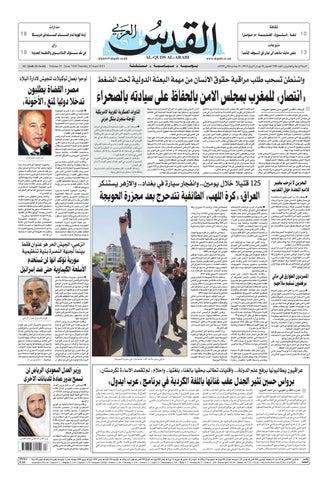 18af2c476b722 صحيفة القدس العربي