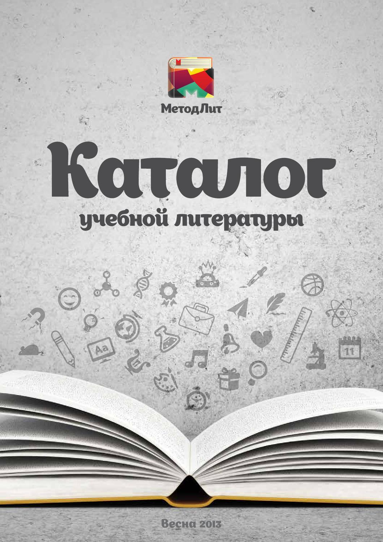 Разговорные книга история 5 класс годер 13-17 параграф