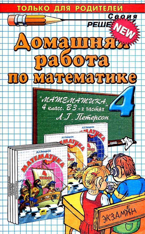 2018 центр по москва издательский математике гдз класс 5