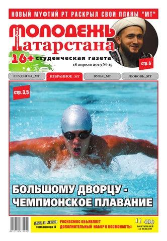 Газета молодежь татарстана рубрика знакомства знакомства наталья 29 мурманск shelda