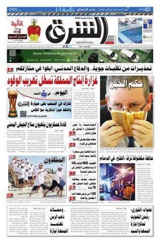 5503069b0 صحيفة الشرق - العدد 509 - نسخة الدمام by صحيفة الشرق السعودية - issuu