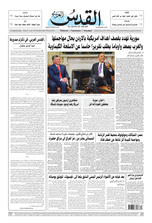 07be19bde صحيفة القدس العربي , السبت والأحد 27/28.04.2013 by مركز الحدث - issuu