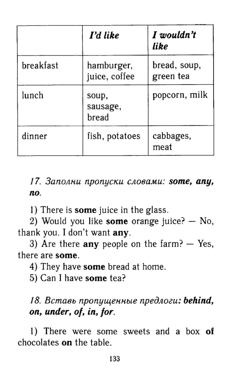 2100 английский учебник гдз 4 класс язык