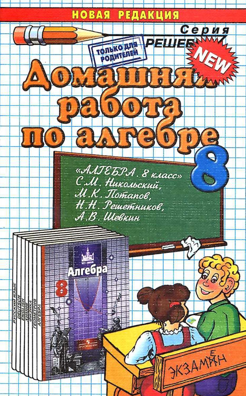 Все Гдз По Алгебре 8-е Издание