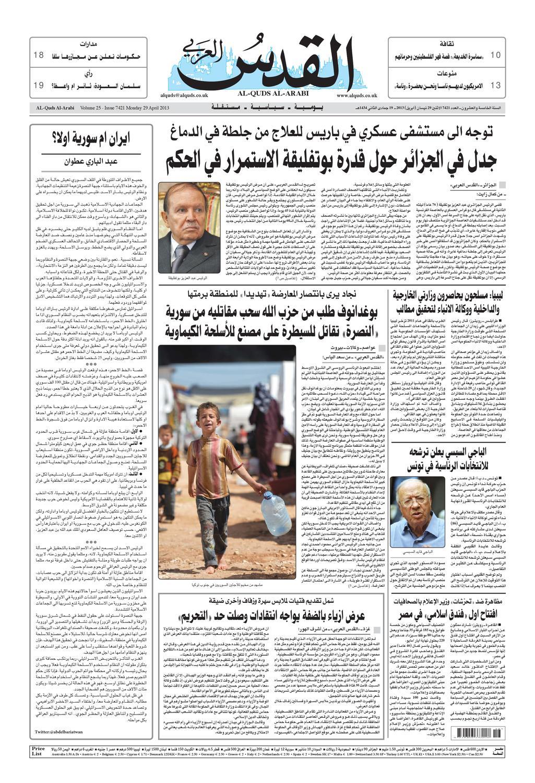 f4ee6f248 صحيفة القدس العربي , الإثنين 29.04.2013 by مركز الحدث - issuu