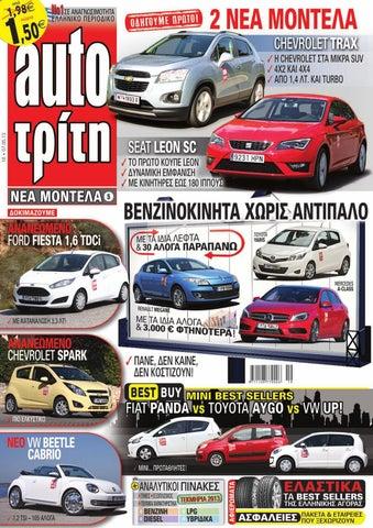 AUTO ΤΡΙΤΗ 18 2013 by autotriti - issuu eb4c0f411a8
