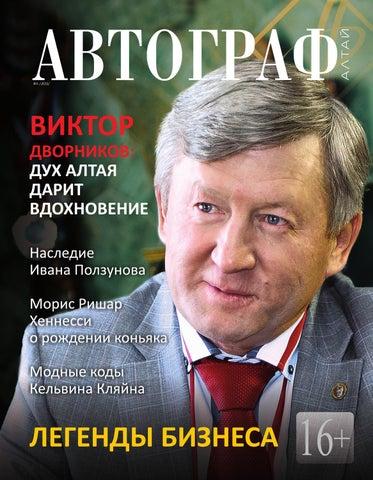 Апрель 2013 by Avtograf magazine - issuu f7c815ea6cb