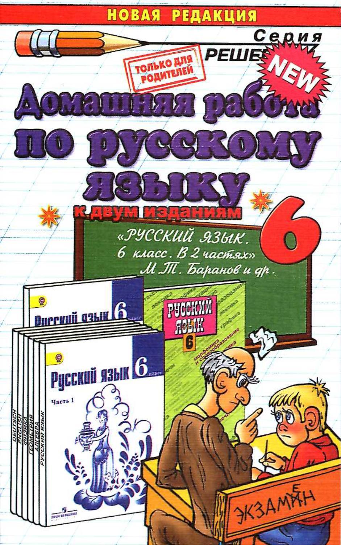 Готовые домашние задания по русскому языку за 6 класс к