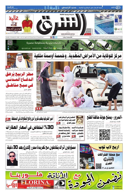 ac5ce4dcf56dd صحيفة الشرق - العدد 513 - نسخة جدة by صحيفة الشرق السعودية - issuu