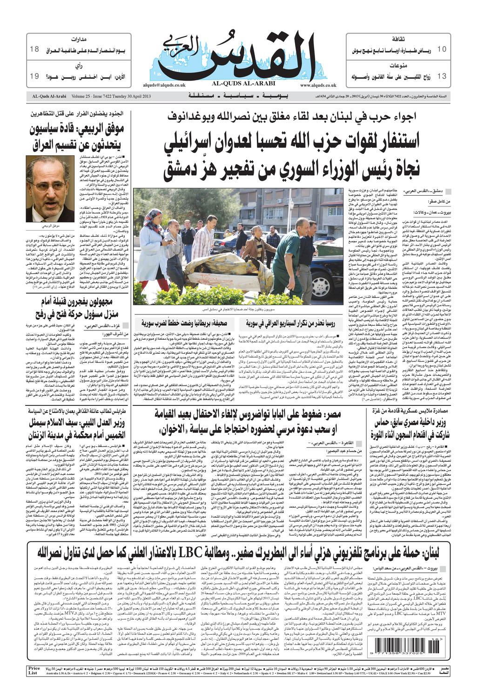 صحيفة القدس العربي , الثلاثاء 30.04.2013 by مركز الحدث - issuu