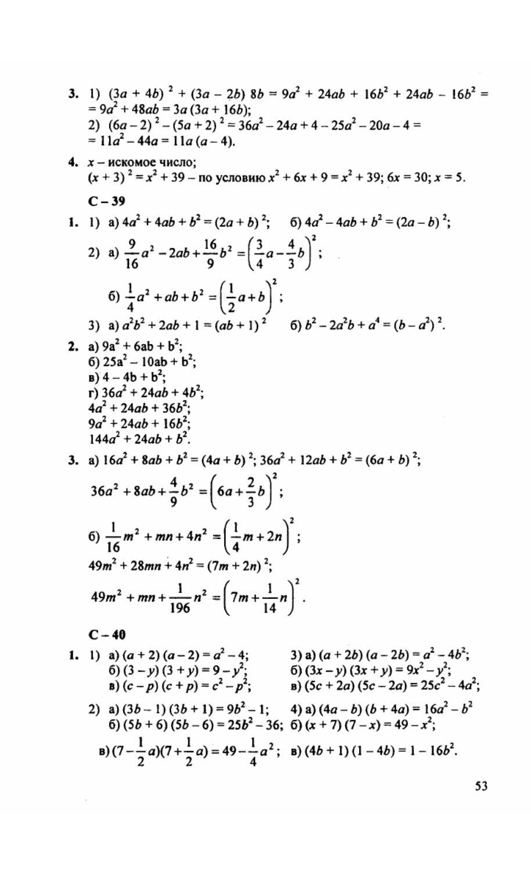 Гдз дм по алгебре 7 класс звавич