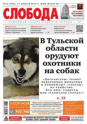 Слобода 16 (958)  В Тульской области орудуют охотникина собак by ... fb7db90dd921f