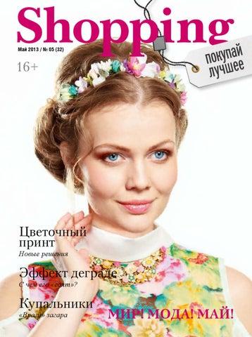 Шопинг  5 01.05.13 by Megatyumen.Ru - issuu fe7b564bcac