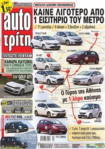 AUTO ΤΡΙΤΗ 19 2013 by autotriti - issuu cd072b7c1f4