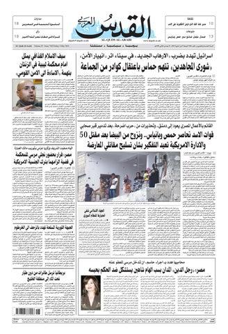 4a0cf62c8 صحيفة القدس العربي , الجمعة 03.05.2013 by مركز الحدث - issuu