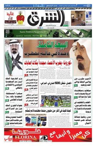 dc496abf3 صحيفة الشرق - العدد 519 - نسخة الرياض by صحيفة الشرق السعودية - issuu