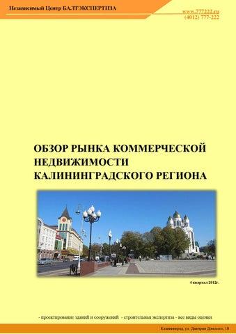 Обзор рынка коммерческой недвижимости калининградского региона налог на коммерческую недвижимость в краснодарском крае