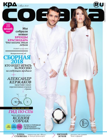 Sobaka.ru, Май 2013 by Тренд Пресс - issuu b0ed76914eb