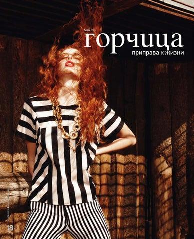 Горчица, май 2013 by Gorchica Magazine - issuu 1c624f2ba8e