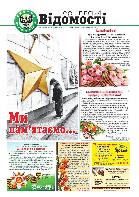 Чернігівські відомості (газета нашого міста) №19 by Alex PAN - issuu ea281a0a1701d