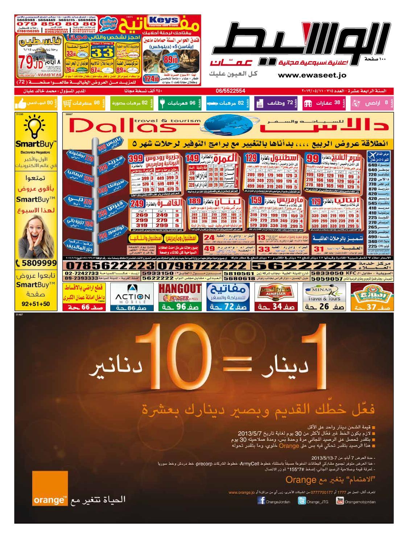 405f64ffc عمان 2013-05-11 by Joos - issuu