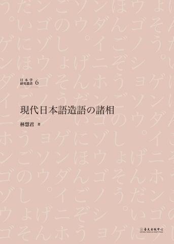 現代日本語造語の諸相The Aspect...