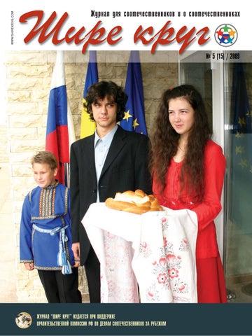 Русская мисстрес